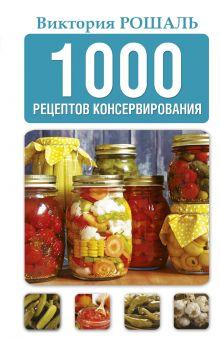 1000 рецептов консервирования
