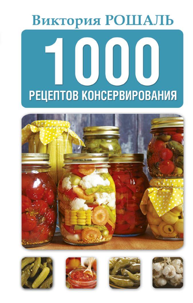 Рошаль В.М. - 1000 рецептов консервирования обложка книги