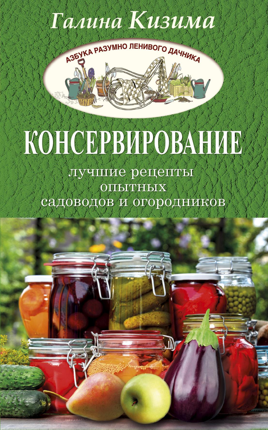 Кизима Г.А. Консервирование - лучшие рецепты опытных садоводов и огородников кизима г консервирование и лучшие кулинарные рецепты…