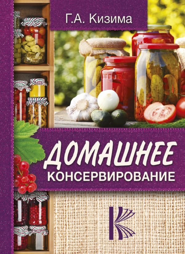 Кизима Галина Александровна: Домашнее консервирование