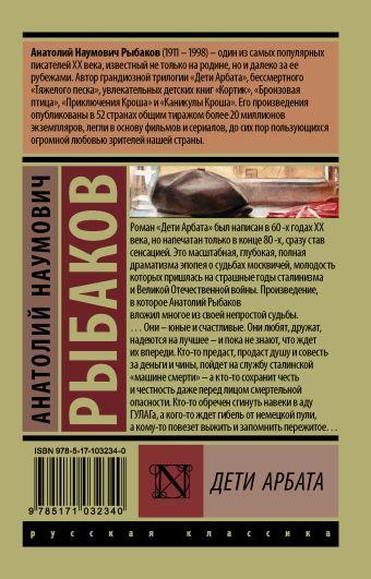 Дети Арбата. [В 3 кн.]. Кн. 1. Дети Арбата Рыбаков Анатолий Наумович