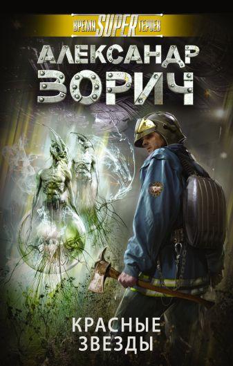 Александр Зорич - Красные звезды обложка книги