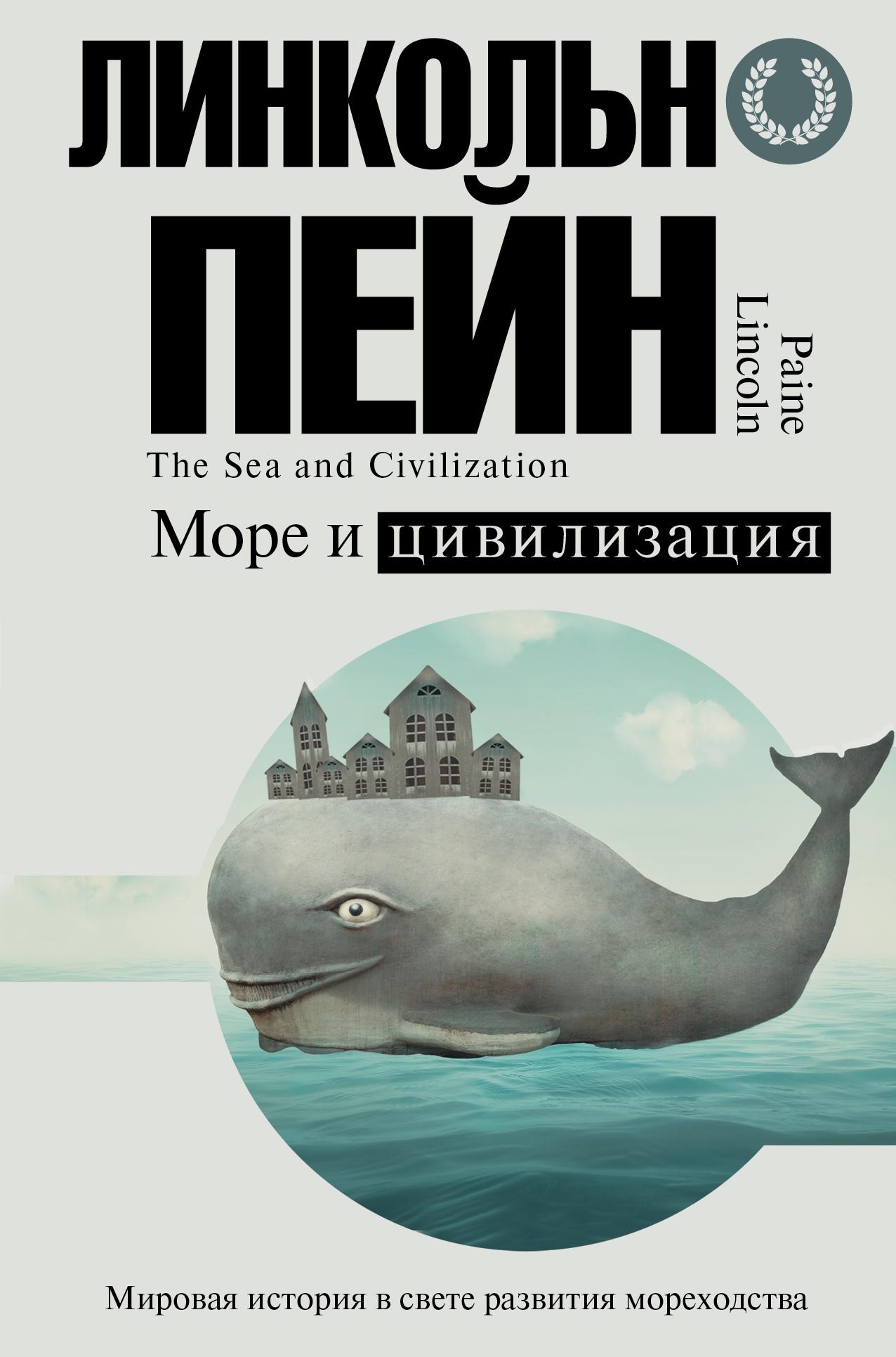 Пейн Линкольн Море и цивилизация. Мировая история в свете развития мореходства