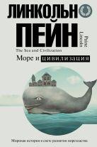 Пейн Л. - Море и цивилизация. Мировая история в свете развития мореходства' обложка книги