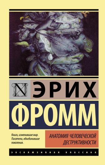 Эрих Фромм - Анатомия человеческой деструктивности обложка книги