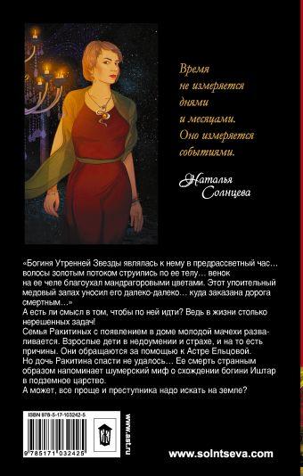 Эффект чужого лица Солнцева Наталья