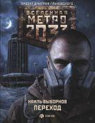 Выборнов Н.Э. - Метро 2033: Переход' обложка книги