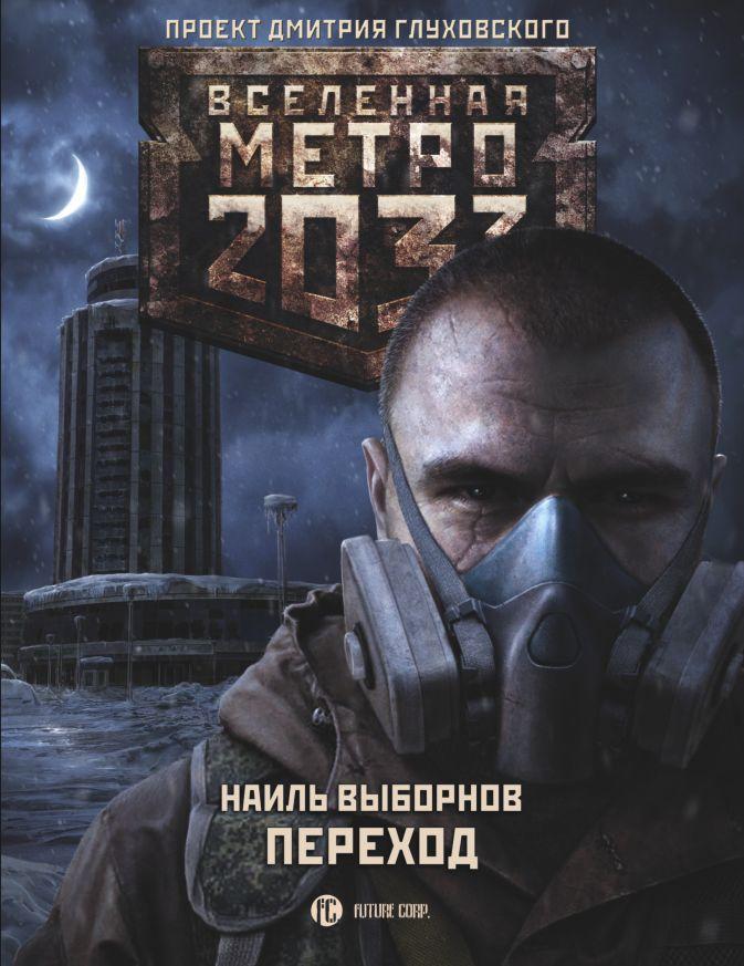 Наиль Выборнов - Метро 2033: Переход обложка книги