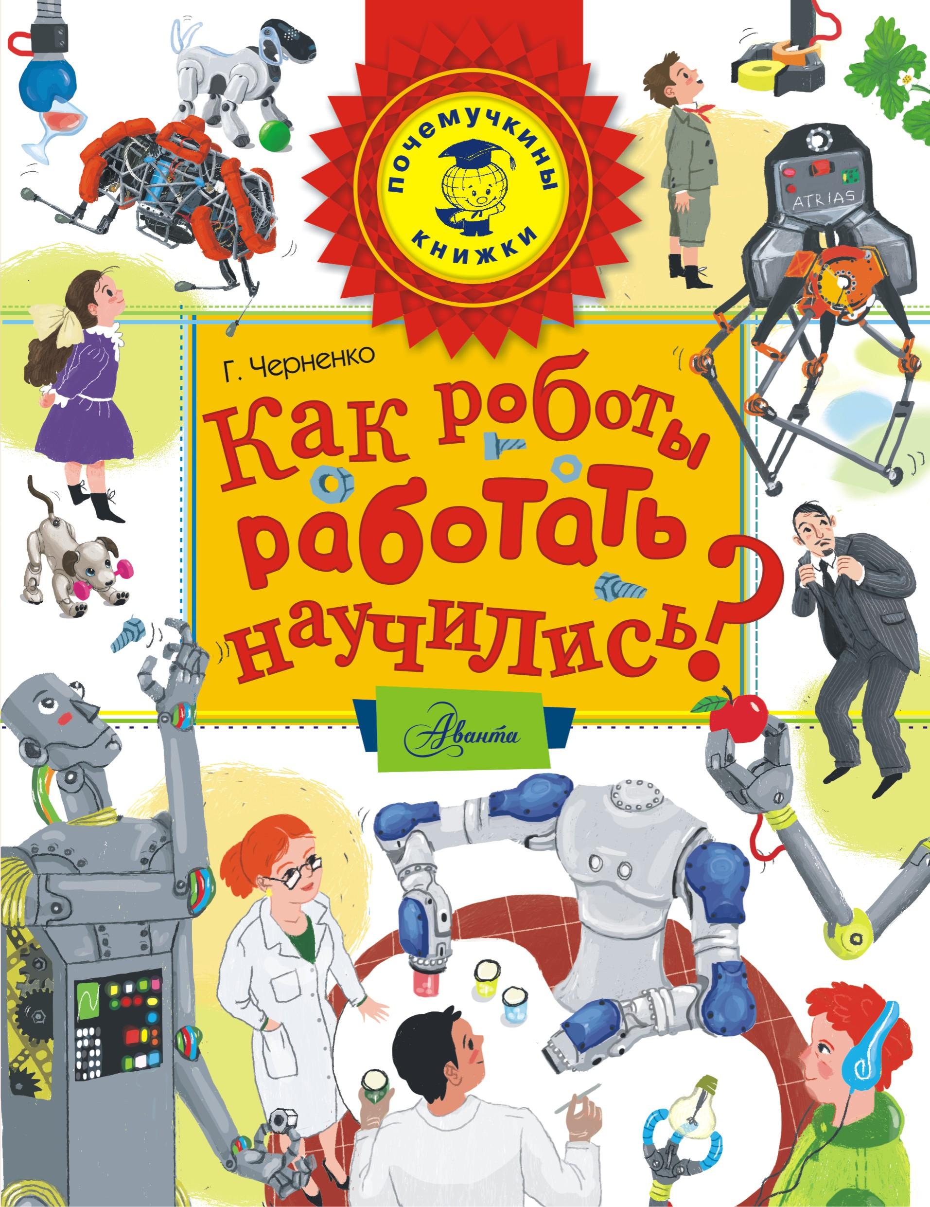 Как роботы работать научились?