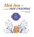 Покатилова Н.А., Валле О.М. - Мой дом - мое счастье: все будет hygge!' обложка книги