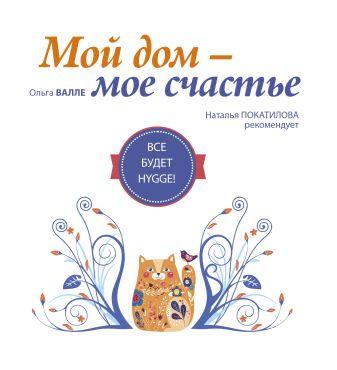 Покатилова Н.А., Валле О.М. - Мой дом - мое счастье: все будет hygge! обложка книги