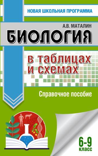 Биология в таблицах и схемах. Справочное пособие. 6-9 кл. Маталин А.В.