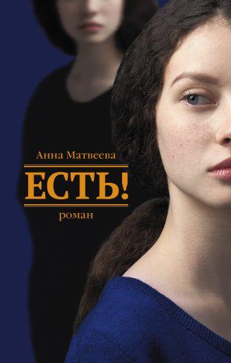 Анна Матвеева - Есть! обложка книги