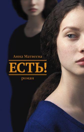 Есть! Анна Матвеева