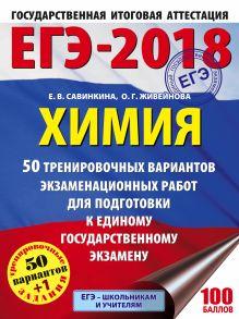 ЕГЭ-2018. Химия (60х84/8) 50 тренировочных вариантов экзаменационных работ для подготовки к единому государственному экзамену