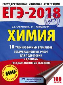 ЕГЭ-2018. Химия (60х84/8) 10 тренировочных вариантов экзаменационных работ для подготовки к единому государственному экзамену