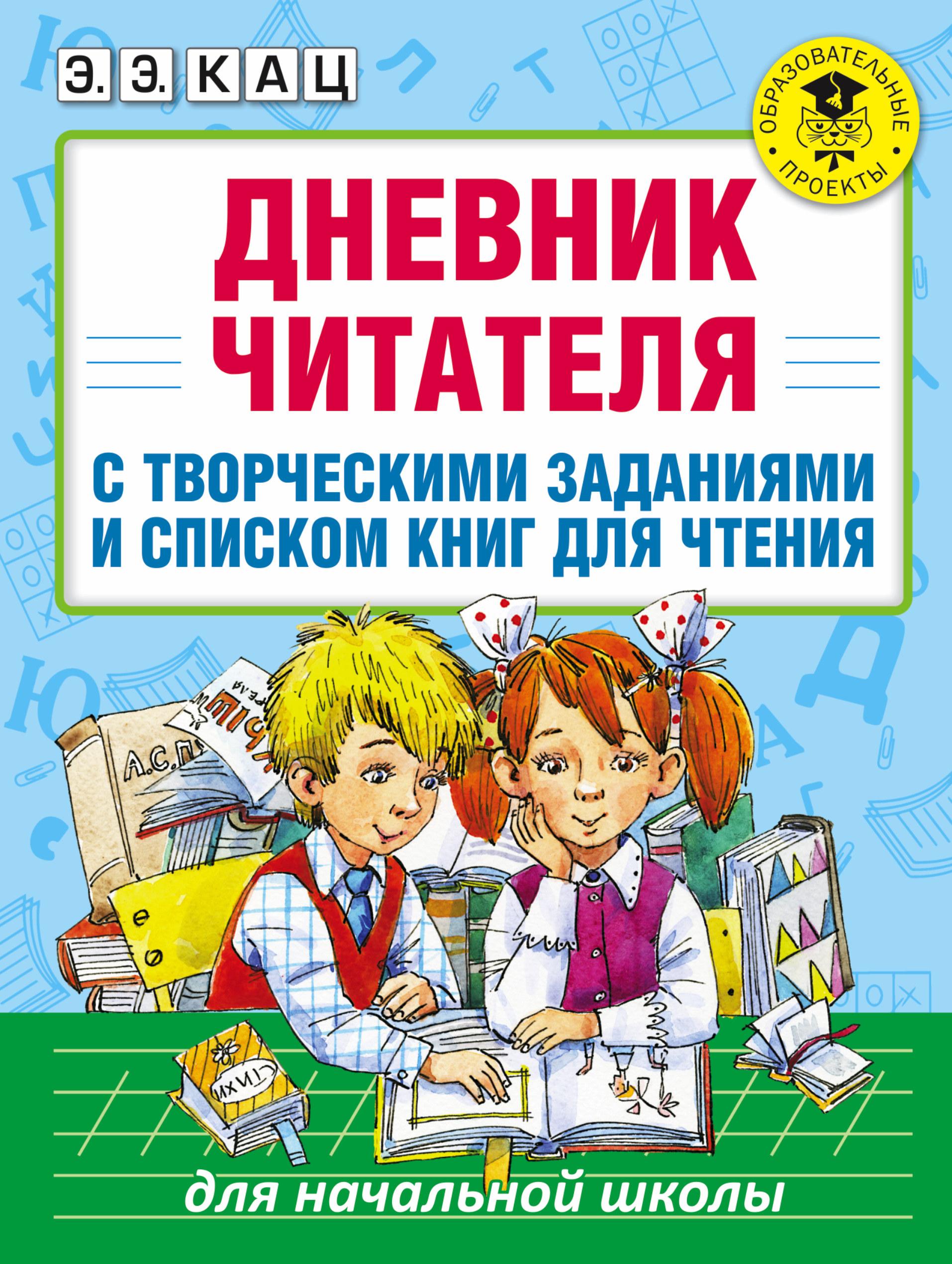 Дневник читателя с творческими заданиями и списком книг для чтения