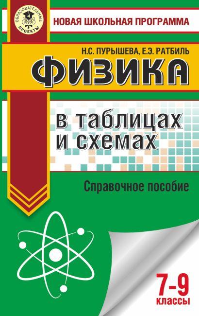 Физика в таблицах и схемах. Справочное пособие. 7-9 кл. - фото 1