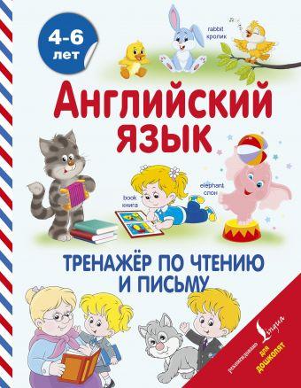 Английский язык. Тренажер по чтению и письму Державина В.А., Матвеев С.А.