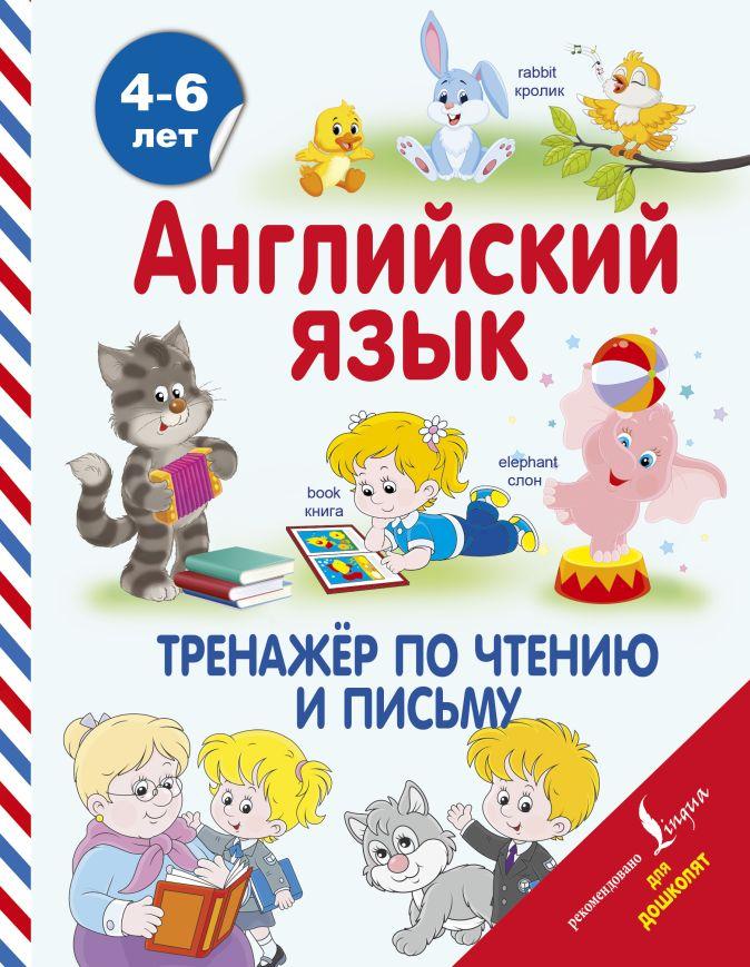 В. А. Державина, С. А. Матвеев - Английский язык. Тренажер по чтению и письму обложка книги