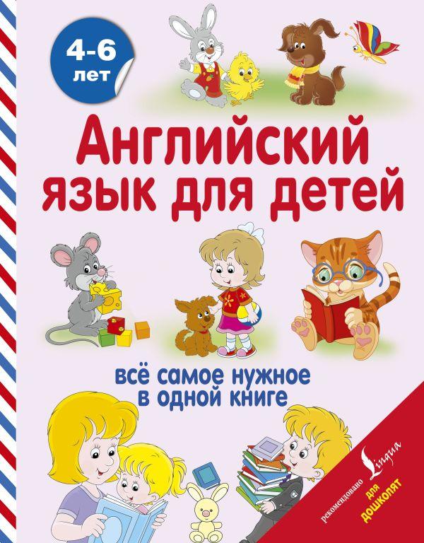 Английский язык для детей Державина В.А., Френк И.
