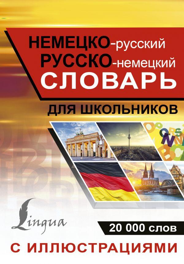 . Немецко-русский русско-немецкий словарь с иллюстрациями для школьников