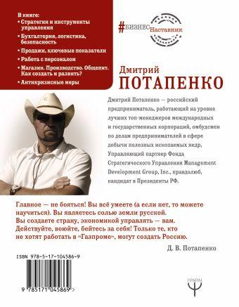 Бизнес – это глаголы и существительные, которые заканчиваются цифрами Дмитрий Потапенко