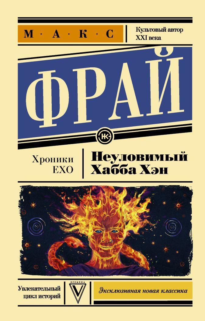 Макс Фрай - Неуловимый Хабба Хэн обложка книги