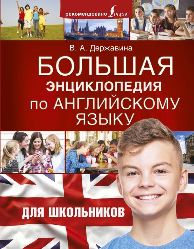 Большая энциклопедия по английскому языку для школьников В. А. Державина