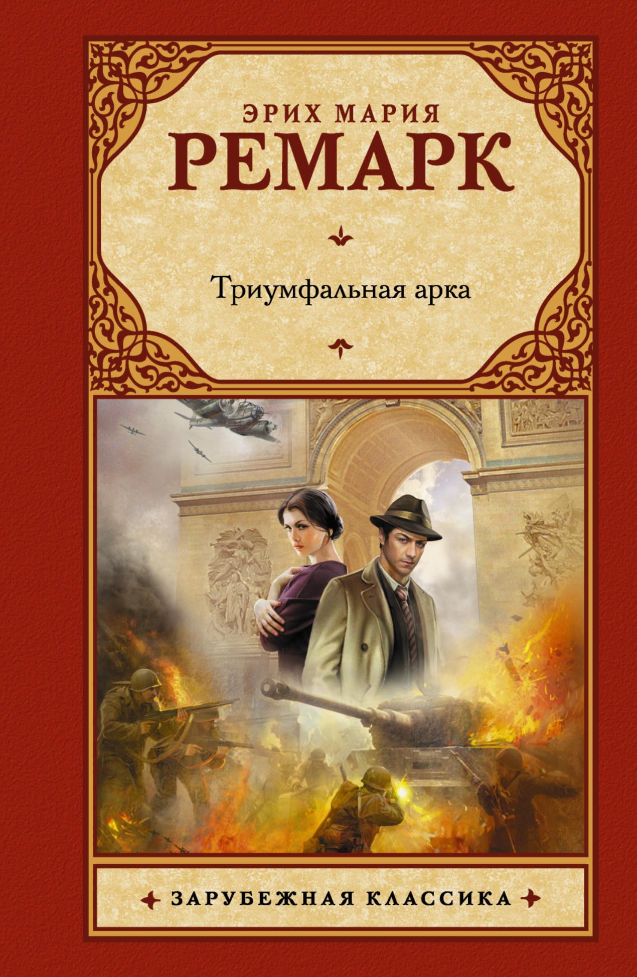 Эрих Мария Ремарк Триумфальная арка эфраим баух эффект бабочки израиль – иран от мира – к войне от дружбы к ненависти
