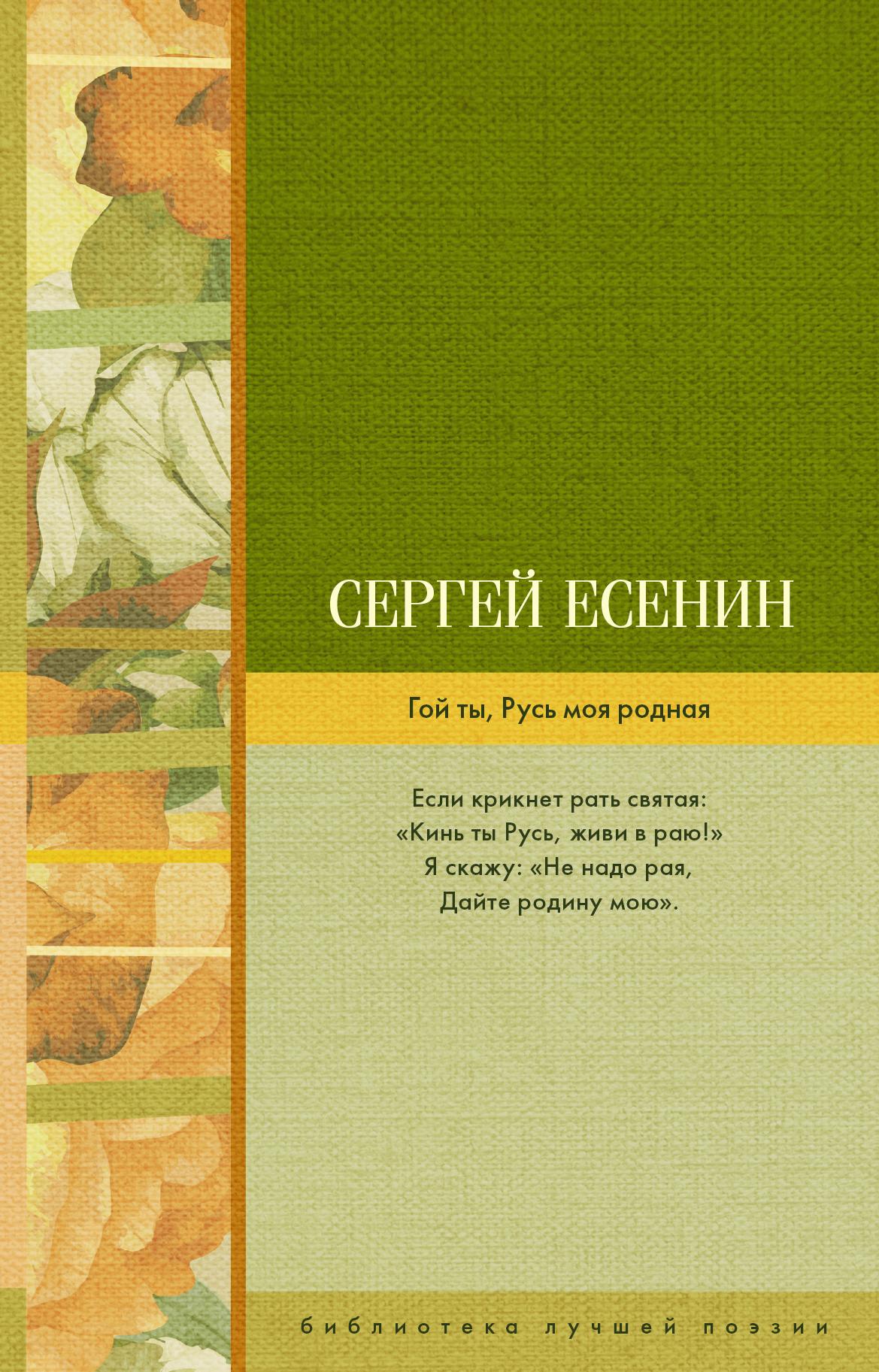 Есенин С.А. Гой ты, Русь моя родная сергей майдуков родная кровь