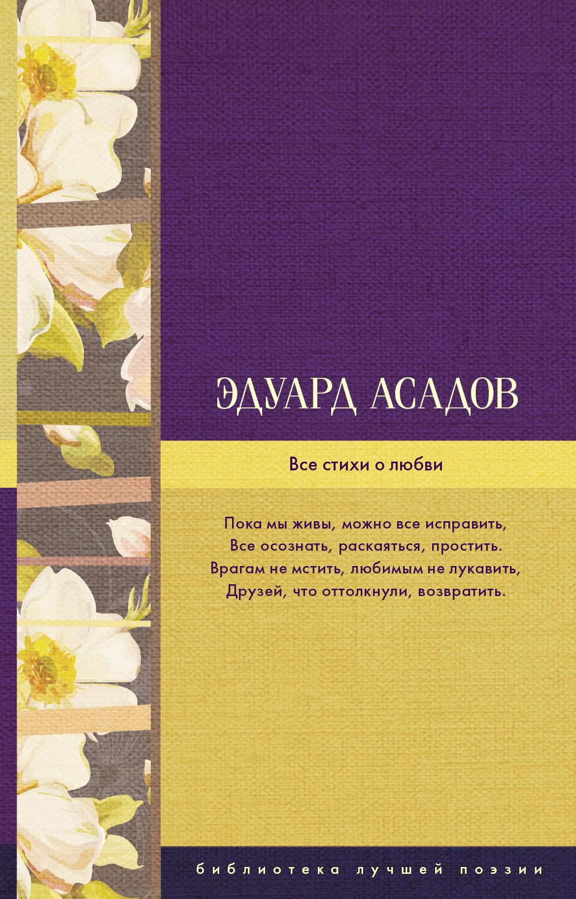 Асадов Э.А. Все стихи о любви асадов э а стихотворения о любви