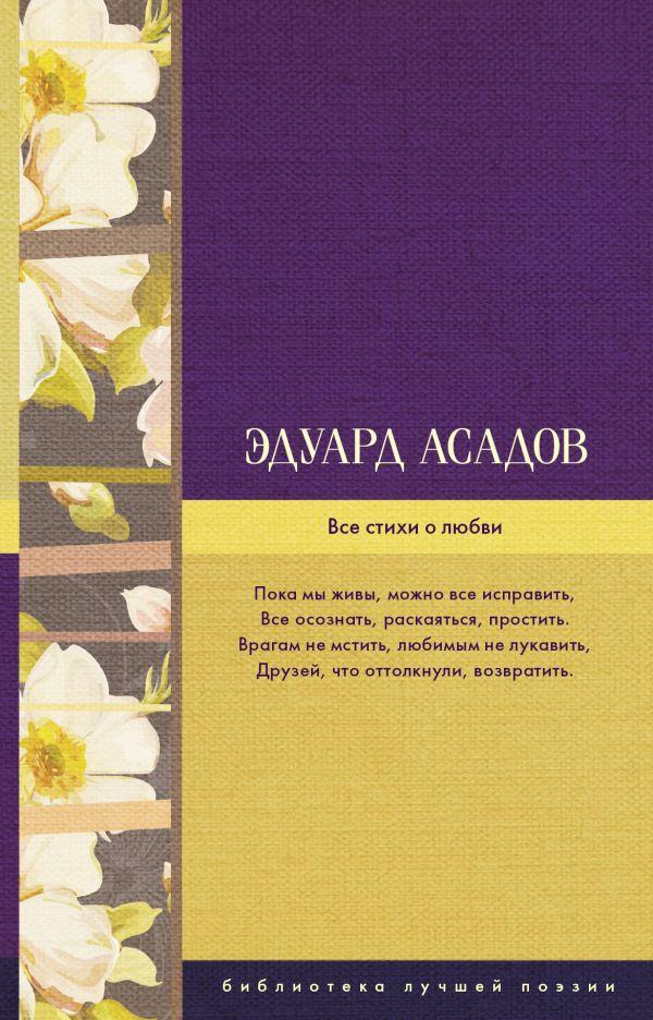 цена на Асадов Эдуард Аркадьевич Все стихи о любви