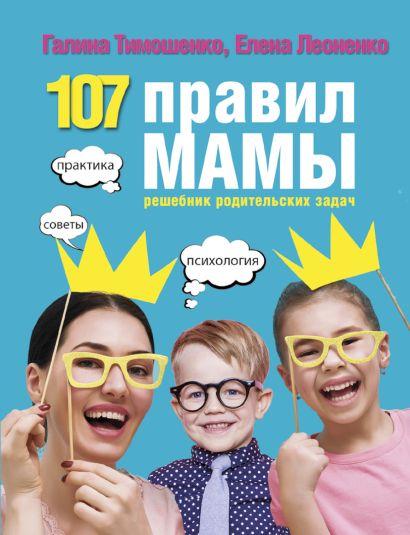 107 правил мамы: решебник родительских задач - фото 1