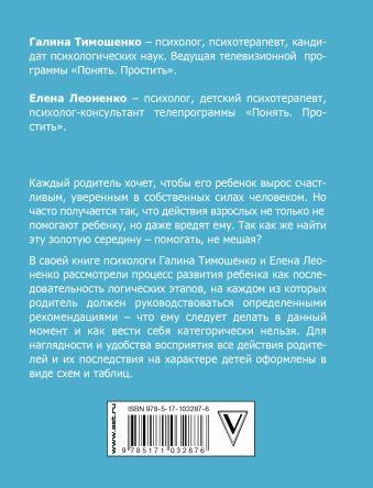 107 правил мамы: решебник родительских задач Тимошенко Г.В., Леоненко Е.А.