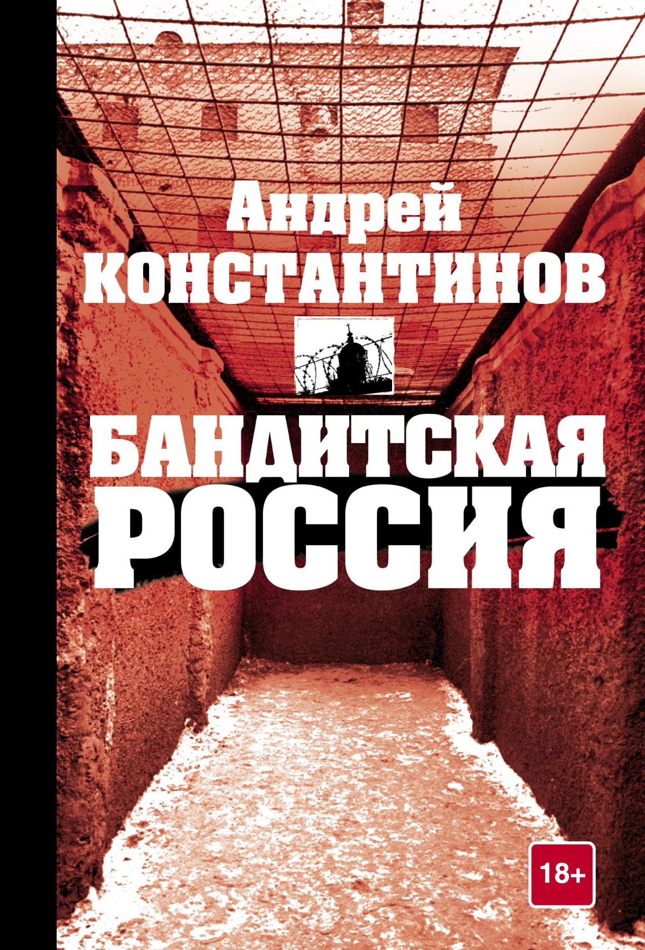 Константинов А. Бандитская Россия