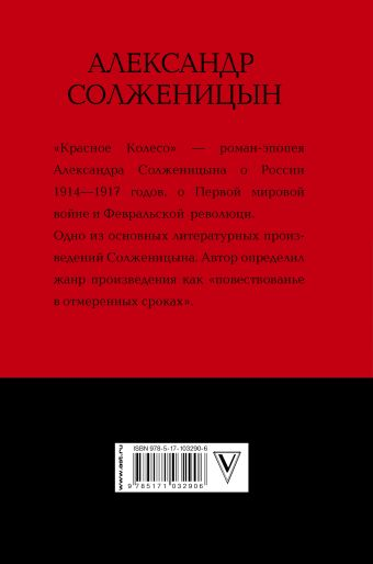 Наконец-то революция Александр Солженицын