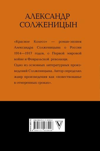 Царь. Столыпин. Ленин Александр Солженицын
