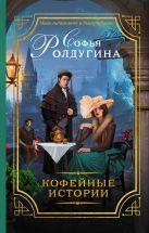 Ролдугина С. - Кофейные истории' обложка книги