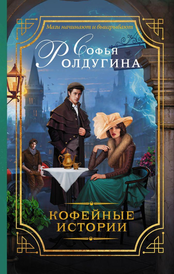 Ролдугина С. - Кофейные истории обложка книги