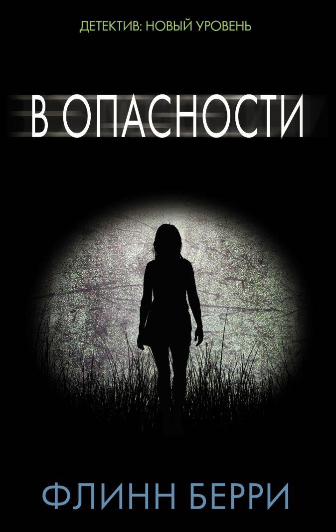 Флинн Берри - В опасности обложка книги