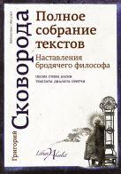 Сковорода Г.С. - Наставления бродячего философа. Полное собрание текстов' обложка книги