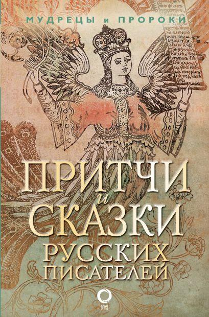 Притчи и сказки русских писателей - фото 1