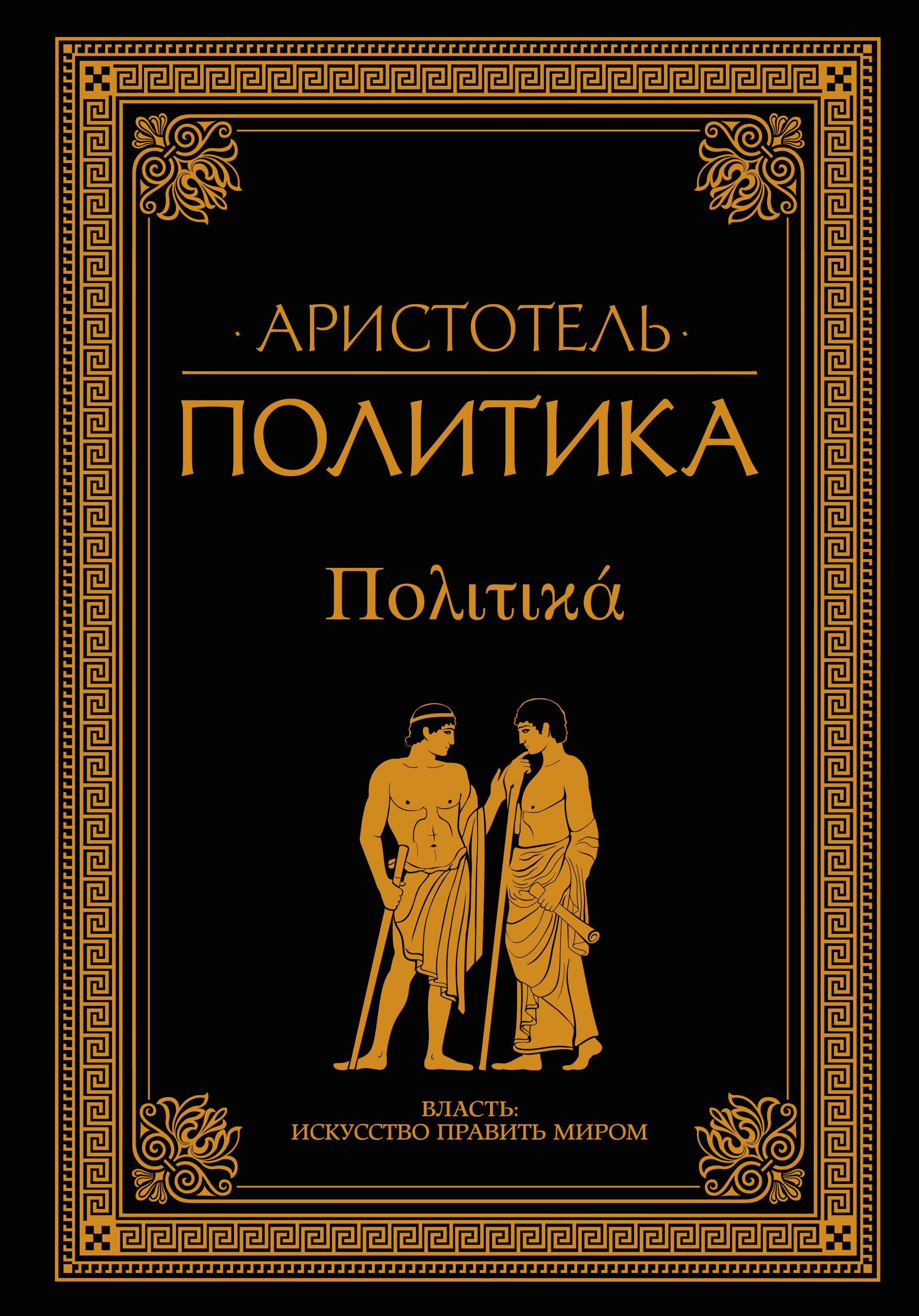 Аристотель Политика аристотель этика политика риторика афоризмы