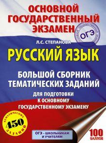 ОГЭ. Русский язык. Большой сборник тематических заданий для подготовки к основному государственному экзамену