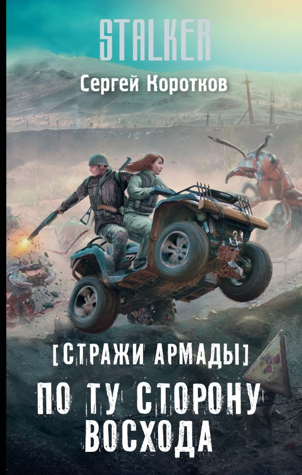 Коротков Сергей Александрович Стражи Армады. По ту сторону восхода