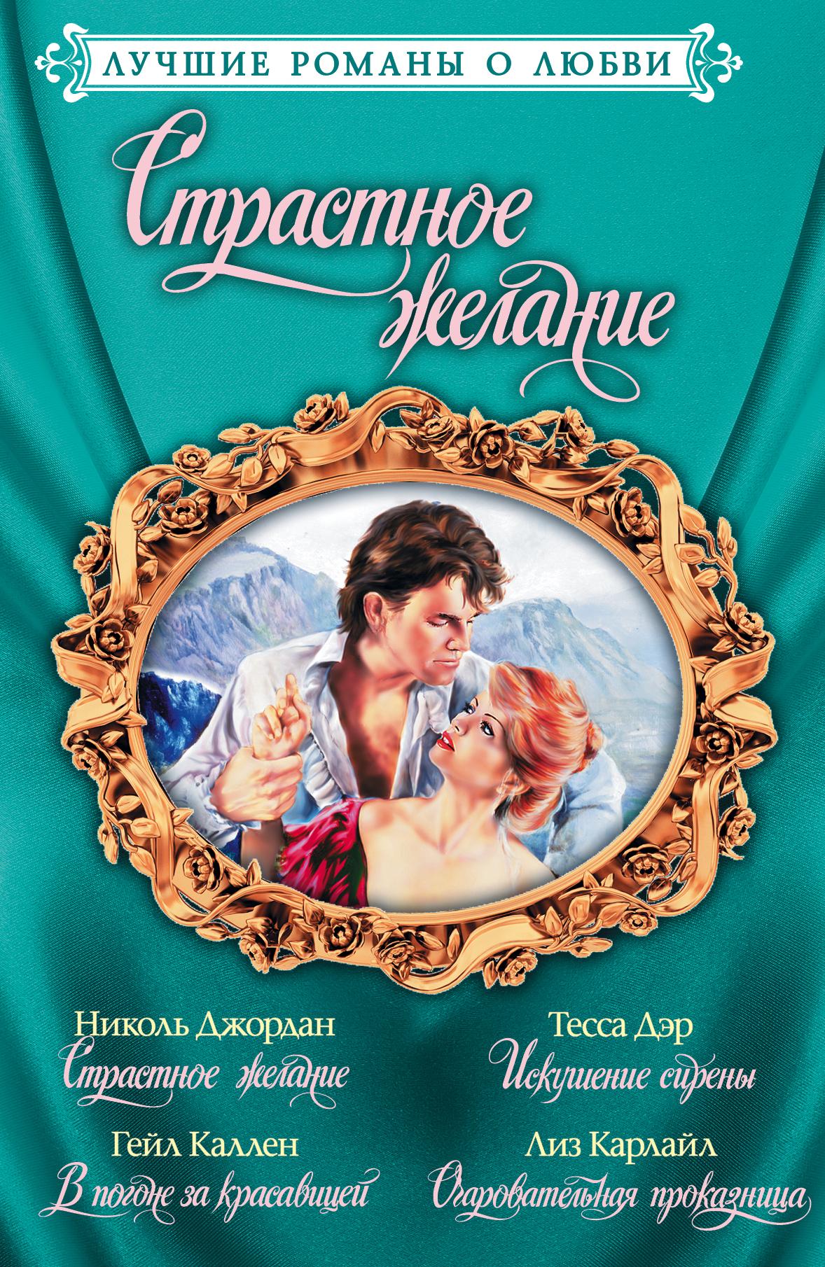 Клинова Е.М. Лучшие романы о любви. Страстное желание