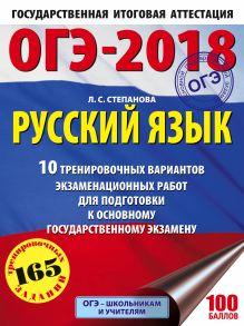 ОГЭ-2018. Русский язык (60х84/8) 10 тренировочных вариантов экзаменационных работ для подготовки к основному государственному экзамену