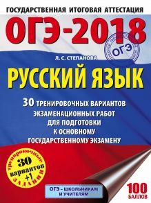 ОГЭ-2018. Русский язык (60х84/8) 30 тренировочных вариантов экзаменационных работ для подготовки к ОГЭ