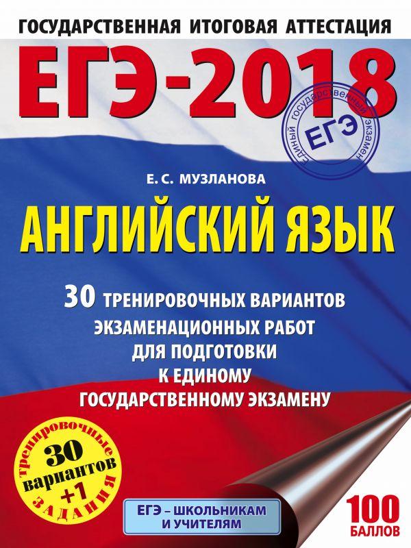 Eгэ 2018-2018г математика 11 класс